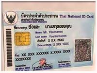 บัตรประชาชนเที่ยวปอยเปต