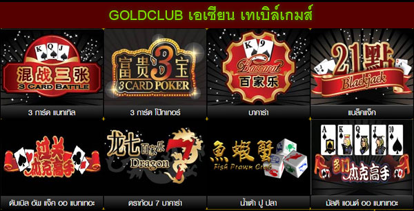 goldclubslot asian
