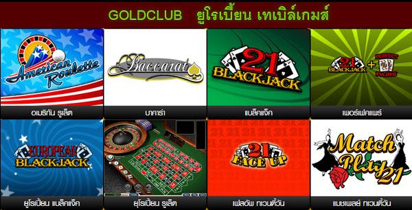 goldclubslot tablegames