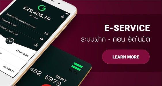 bbet88 e-service