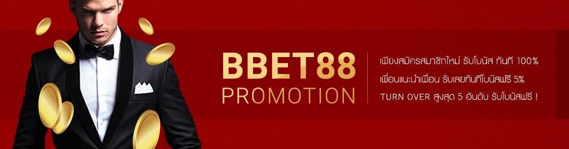 โปรโมชัน Bbet88