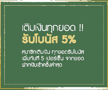 โปรโมชัน Gclub โบนัส 5%