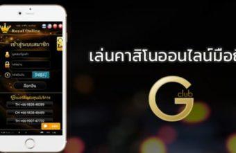 Gclub มือถือ เล่นผ่าน iPhone หรือ Android บริการตลอด 24 ชั่วโมง