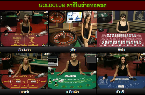 goldclub casino