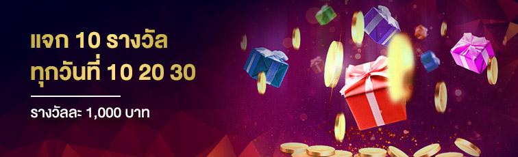 แจกสนั่นทุกวันที่ 10,20,30 ของทุกเดือน จำนวน 10 รางวัล  รางวัลละ 1,000 บาท